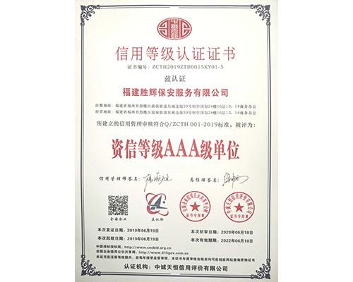 信用等级认证证书-5