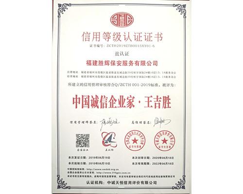 信用等级认证证书-6
