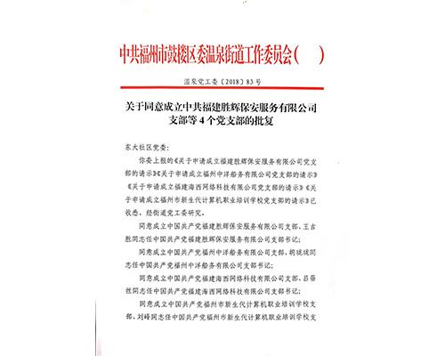 同意成立中共福建胜辉保安服务有限公司支部等4个党支部的批复