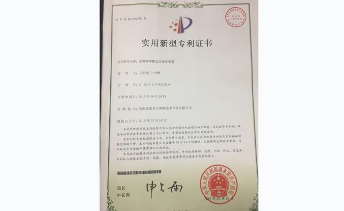 发酵糖化一体机专利证书