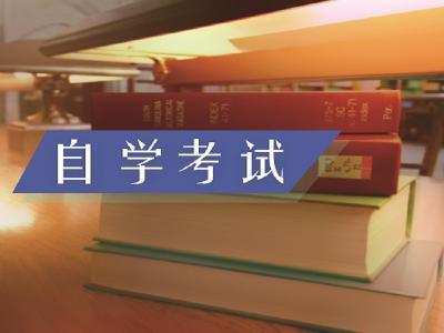 北京自考本科的考试有哪些优势