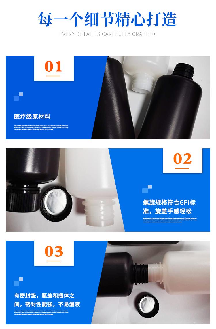 250ml保存液瓶