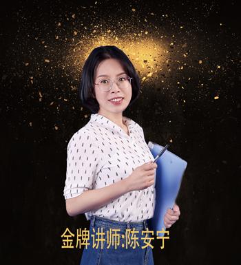 金牌讲师陈安宁