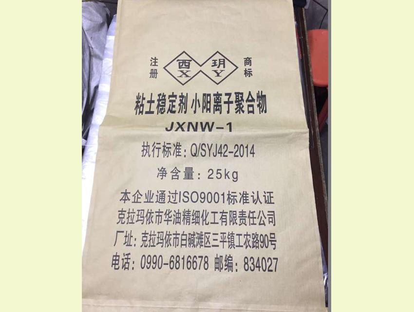 乌鲁木齐编织袋