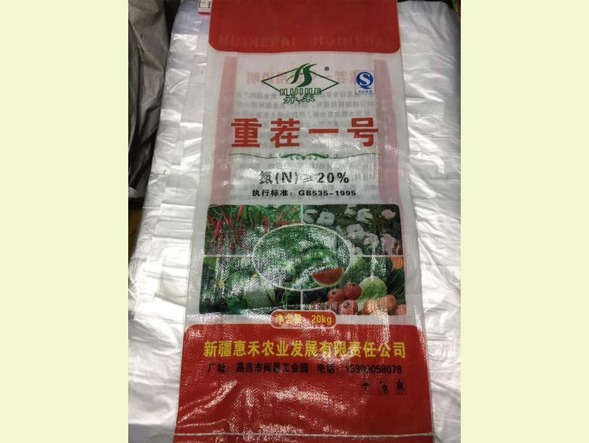 种子食品编织袋