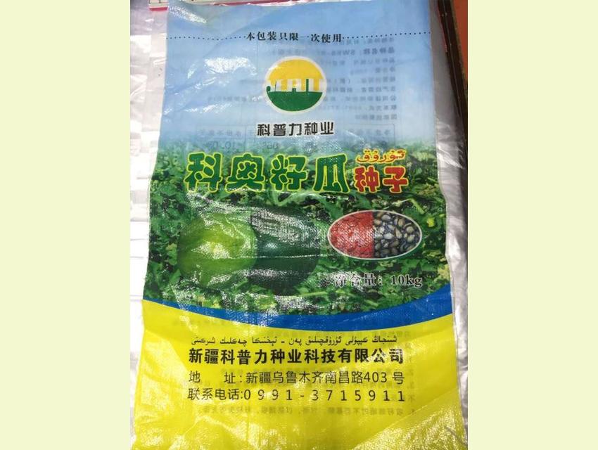 种子食品编织袋生产厂家