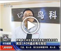 杭州电视台2套《明珠新闻》
