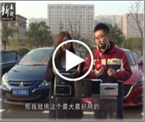 浙江电视台3套《新车族》栏目