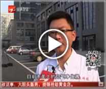 浙江电视台3套《经视新闻》