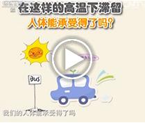 【央视】夏季高温谨防儿童滞留车内
