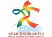 丝绸之路(敦煌)国际文化博览会