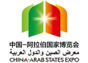 中国-阿拉伯国际博览会