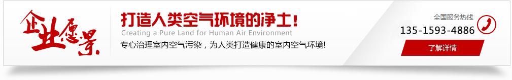 莆田除甲醛厂家专心治理室内空气污染,为人类打造健康的室内空气环境