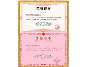 杭州G20施工证书