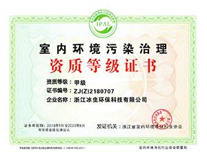 室内环境污染治理资质等级证书