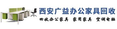 西安广益办公家具回收