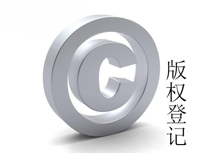 著作版权登记