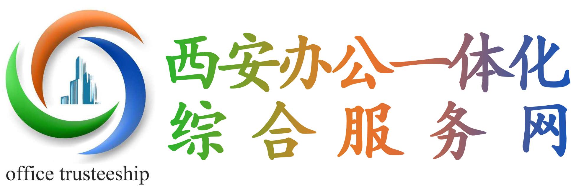 西安财税服务公司