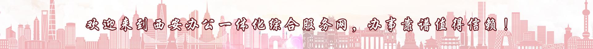 西安办公一体化综合服务网
