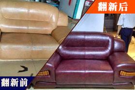 沙发翻新对比