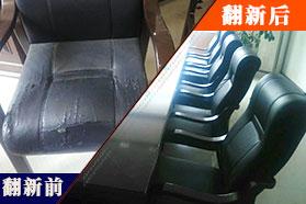 椅子翻新对比