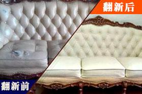 欧式沙发翻新对比