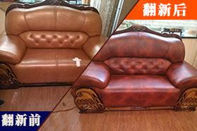 单人沙发翻新对比