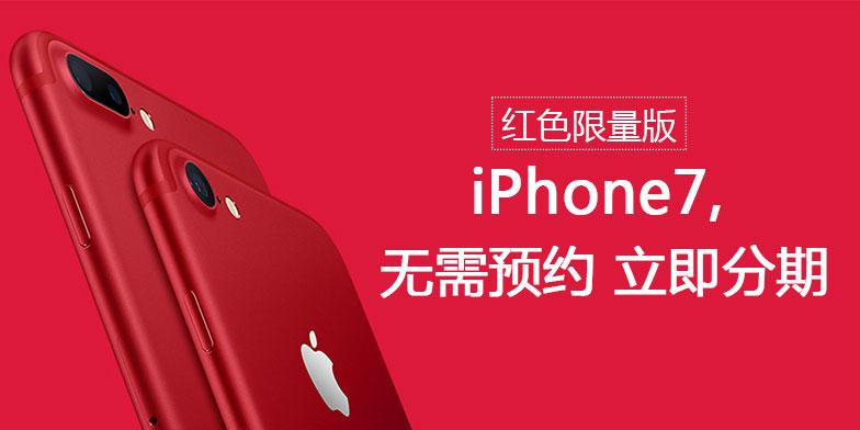 西安手机分期地址手机分期哪家好手机分期哪家专业便宜