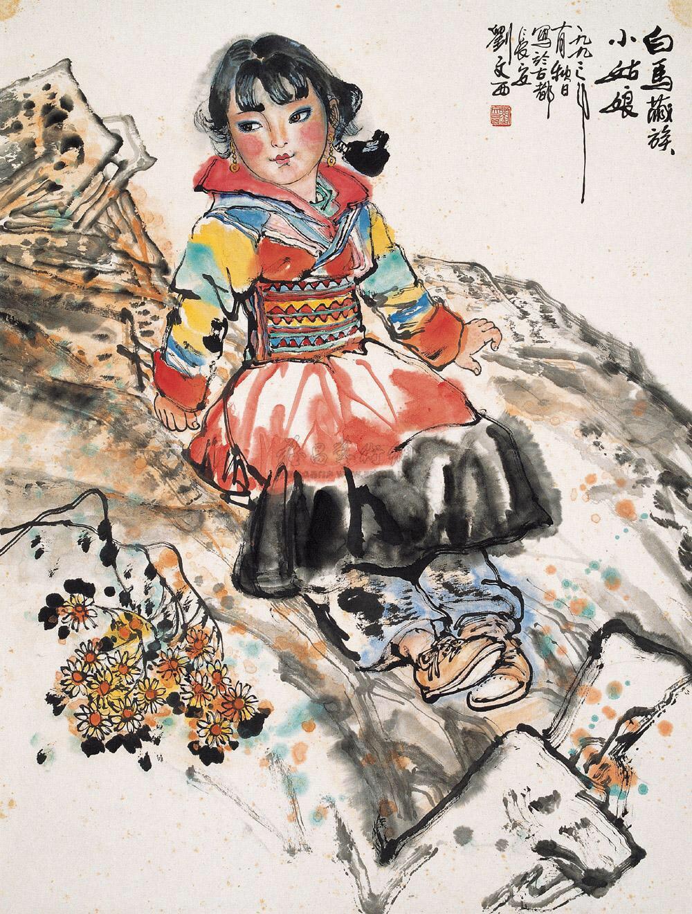 刘文西作品之白马藏族小姑娘