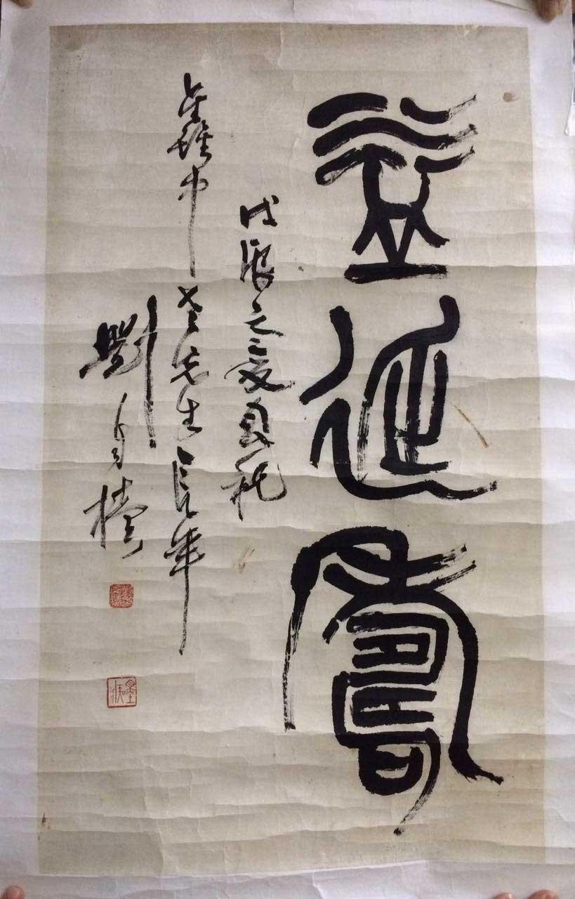刘自椟篆书