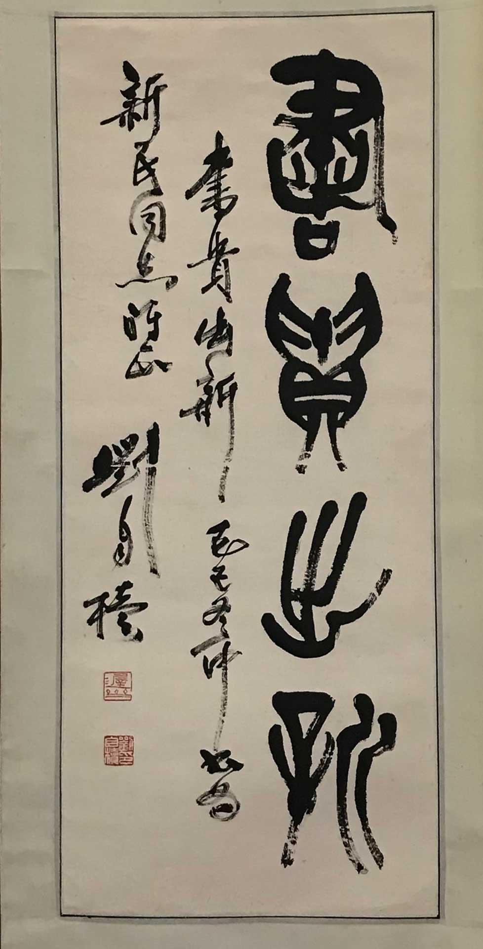 刘自椟书法作品