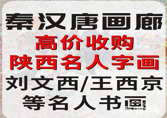 陕西名人字画如何保存
