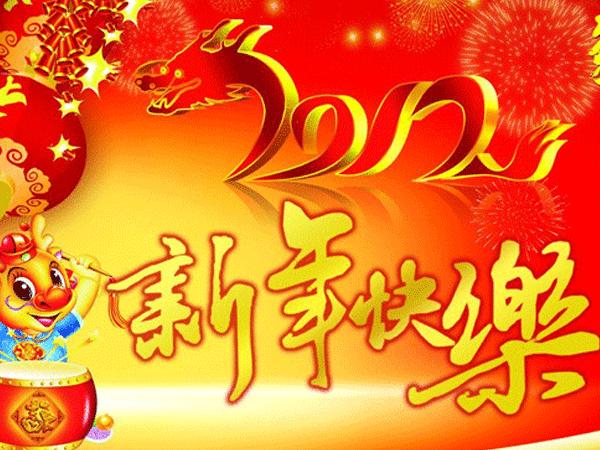 西峡县金中正耐材公司恭祝全国人民新年快乐,万事如意!