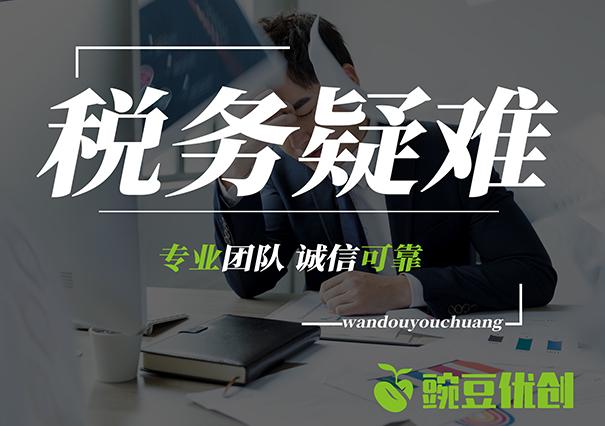 企业税务疑难问题找北京豌豆优创为您解决