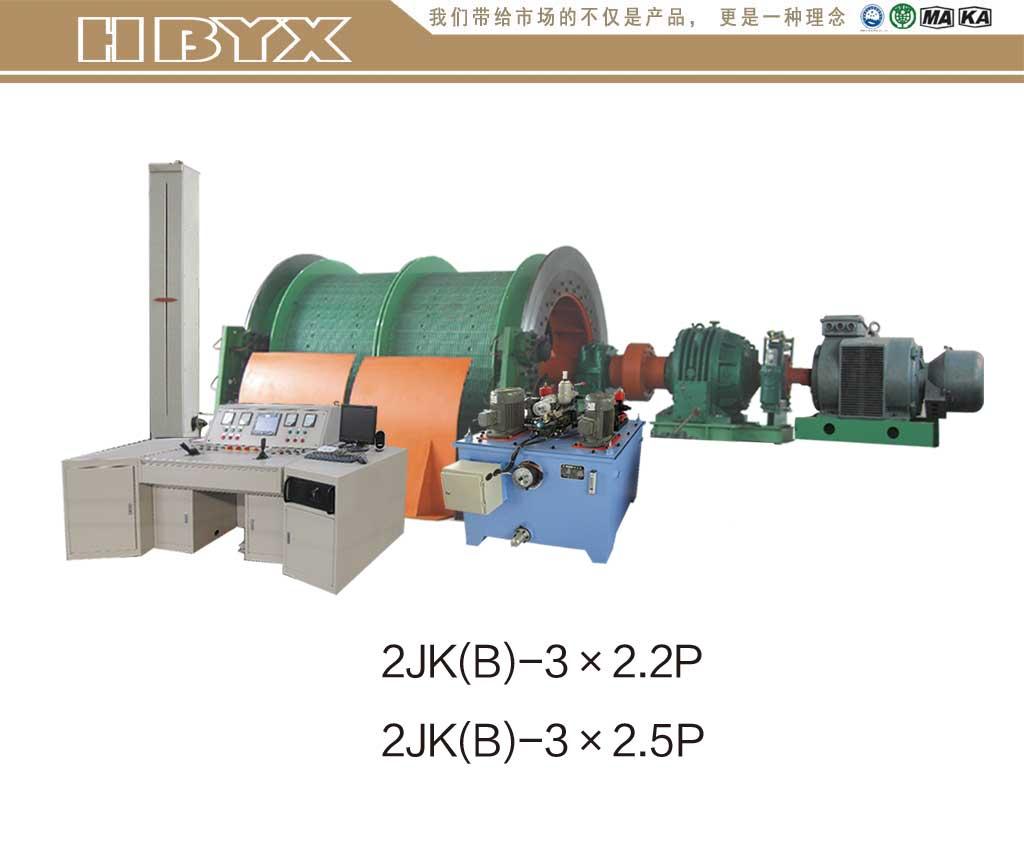 矿井提升机(绞车)主轴装置的维护注意事项
