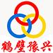 鹤壁市豫兴煤机公司