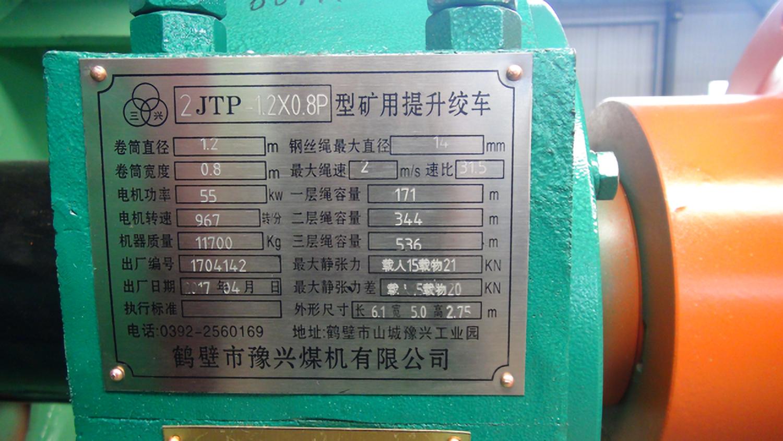 客户案例-三台出口之2JTP-1.2X0.8P