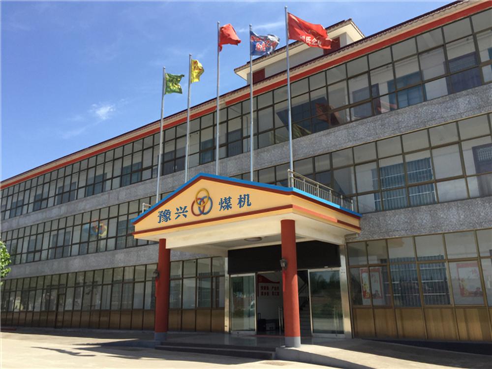 豫兴煤机办公楼