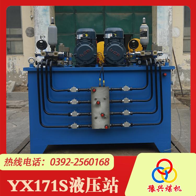 YX171S液压站