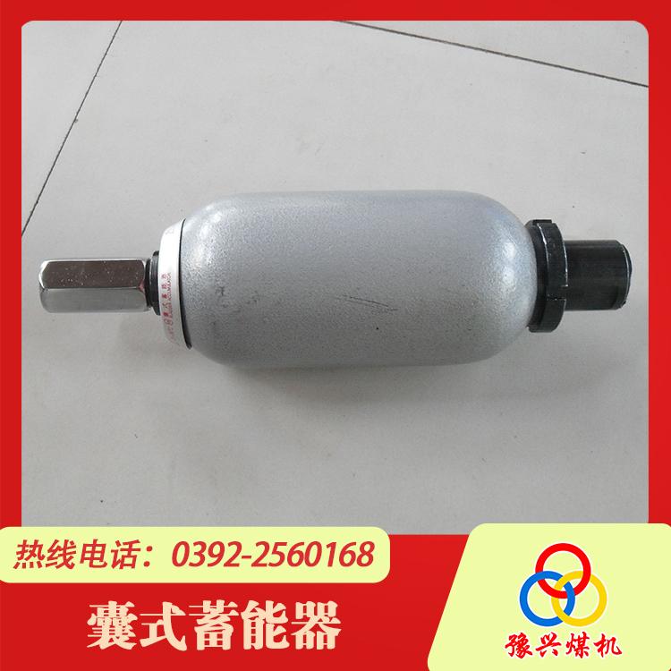囊式蓄能器-液压系统-提升设备