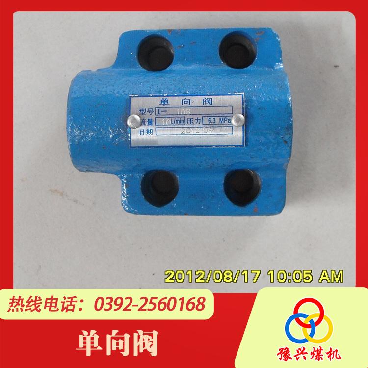 单向阀-液压系统-提升设备