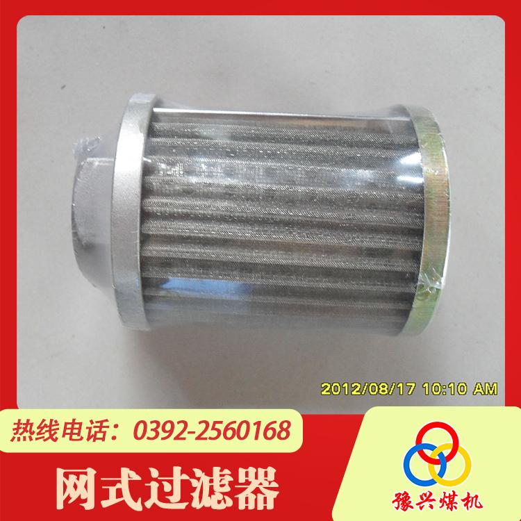 网式过滤器-液压系统-提升设备