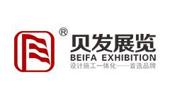 广州贝发展台设计公司