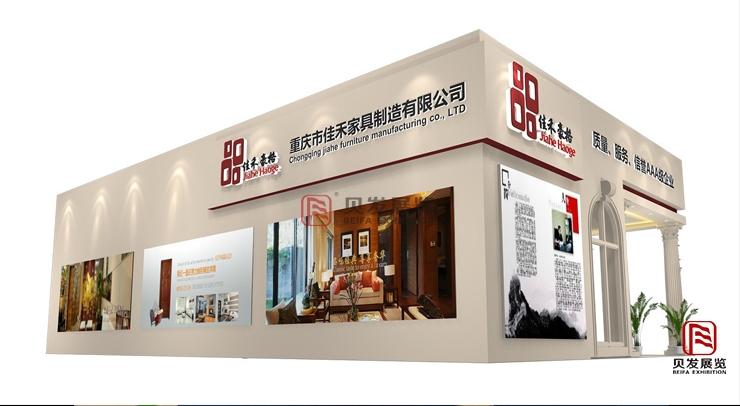广州家具展展台设计