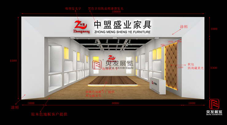 广州家具展展台搭建