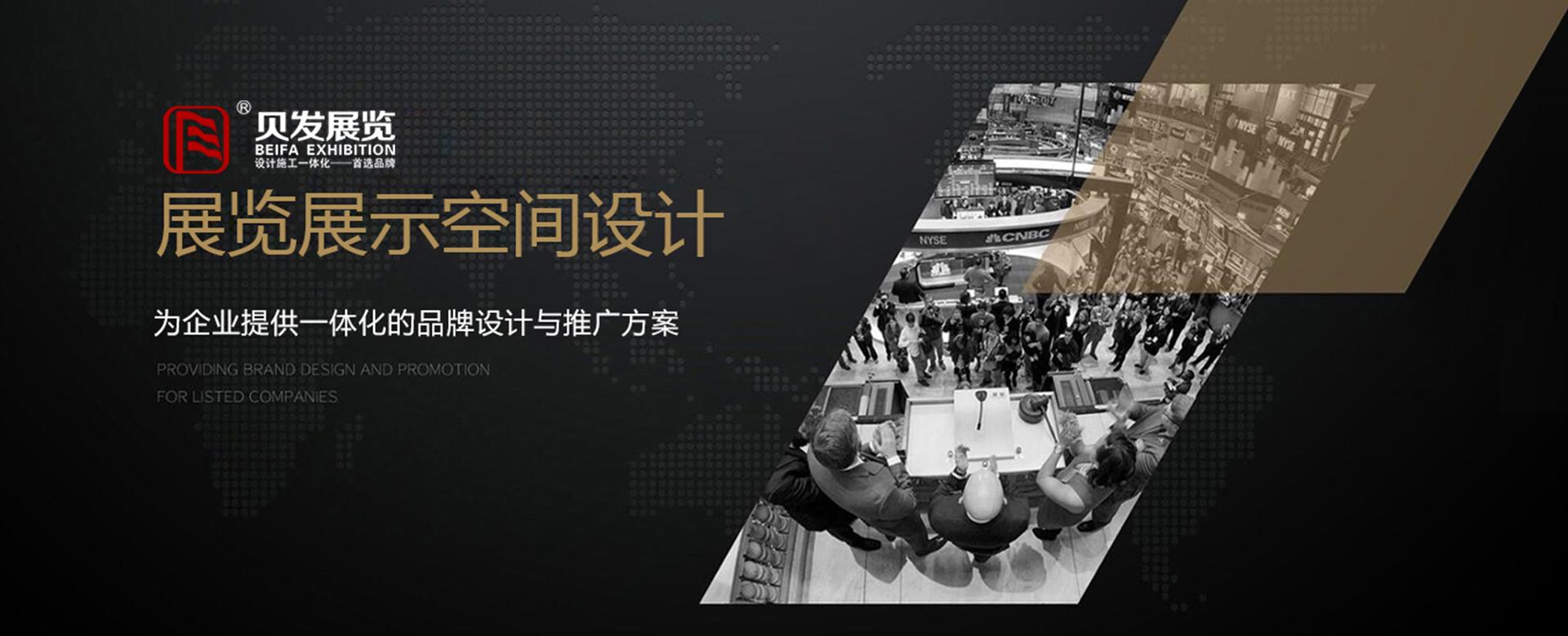 广州贝发展台设计