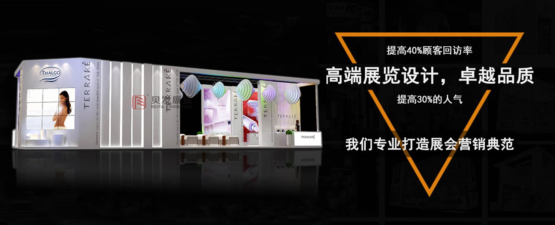 广州贝发展览设计