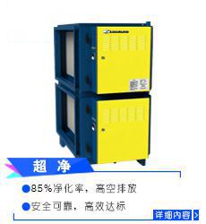 低空排放净化器设备