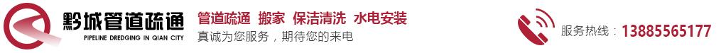 贵州黔城管道疏通服务有限公司