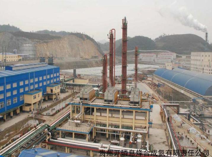 贵州开磷息烽合成氨有限责任公司